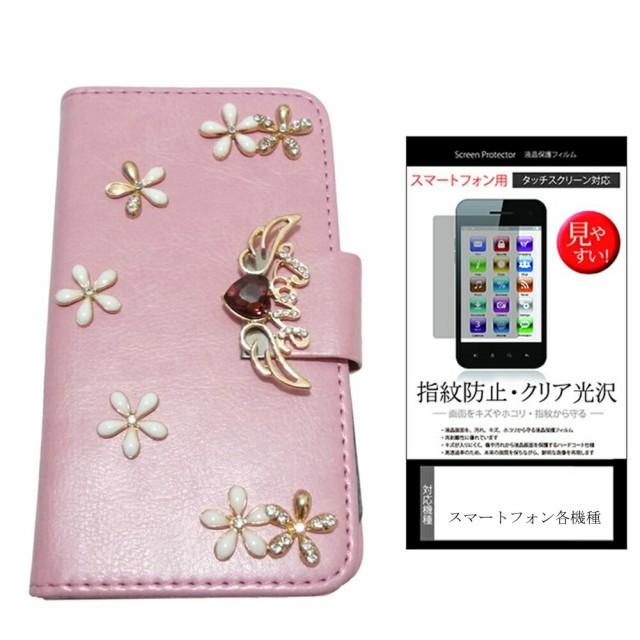 メール便/au サムスン GALAXY SIII Progre SCL21[4.8インチ]デコが可愛い スマートフォン 手帳型 レザーケース と 指紋防止 液