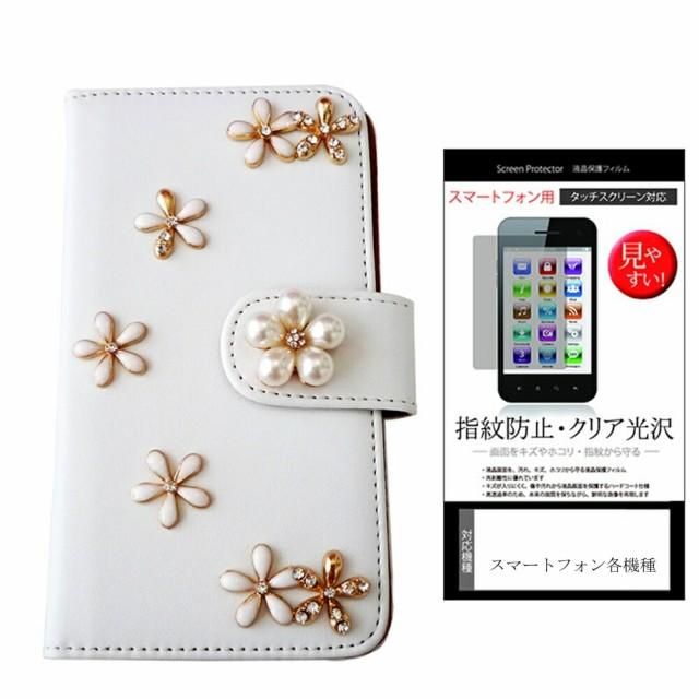 メール便/シャープ AQUOS SH-M01 SIMフリー[4.5インチ]デコが可愛い スマートフォン 手帳型 レザーケース と 指紋防止 液晶保護