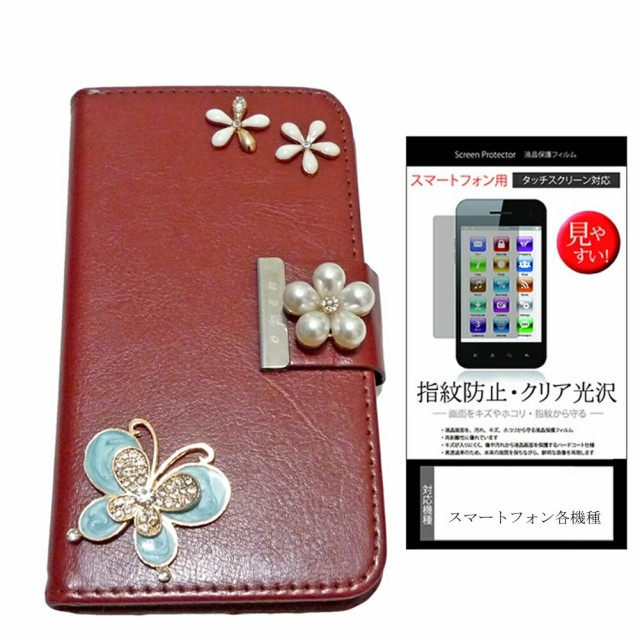 メール便/au HTC HTC J One HTL22[4.7インチ]デコが可愛い スマートフォン 手帳型 レザーケース と 指紋防止 液晶保護フィルム