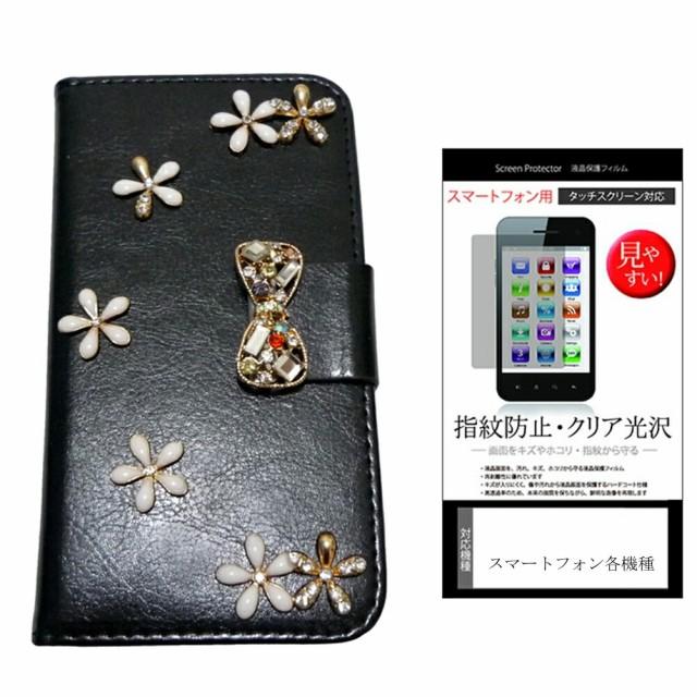 SoftBank(ソフトバンク)シャープ AQUOS PHONE 102SH II[4.5インチ]デコが可愛い スマートフォン 手帳型 レザーケース と 指紋防止 液晶保