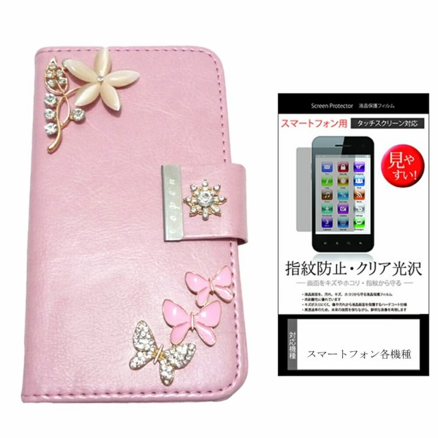 メール便/シャープ AQUOS Xx2 SoftBank[5.3インチ]デコが可愛い スマートフォン 手帳型 レザーケース と 指紋防止 液晶保護フィ