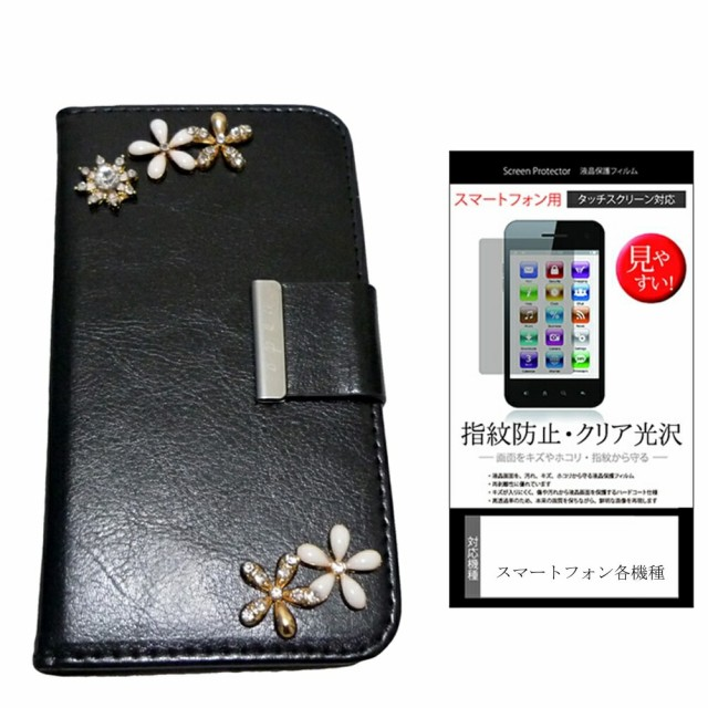 メール便/au LGエレクトロニクス Optimus G LGL21[4.7インチ]デコが可愛い スマートフォン 手帳型 レザーケース と 指紋防止 液