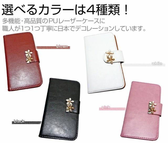メール便/京セラ URBANO V02 au[5インチ]デコが可愛い スマートフォン 手帳型 レザーケース と 指紋防止 液晶保護フィルム ケー