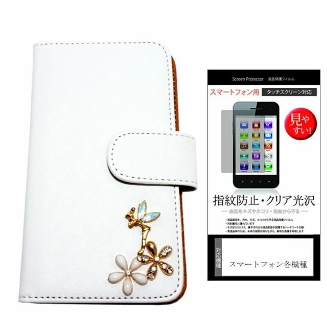 メール便/サムスン Galaxy S6 edge SCV31 32GB au[5.1インチ]デコが可愛い スマートフォン 手帳型 レザーケース と 指紋防止 液