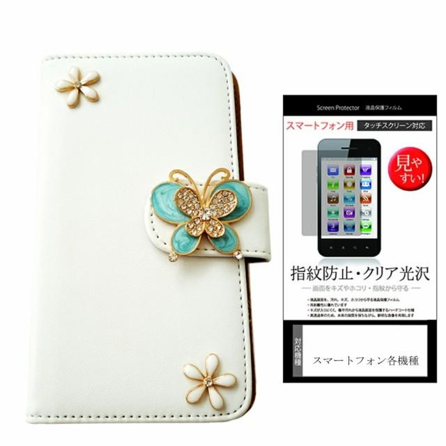 メール便/プラスワン・マーケティング Freetel nico[5インチ]デコが可愛い スマートフォン 手帳型 レザーケース と 指紋防止 液