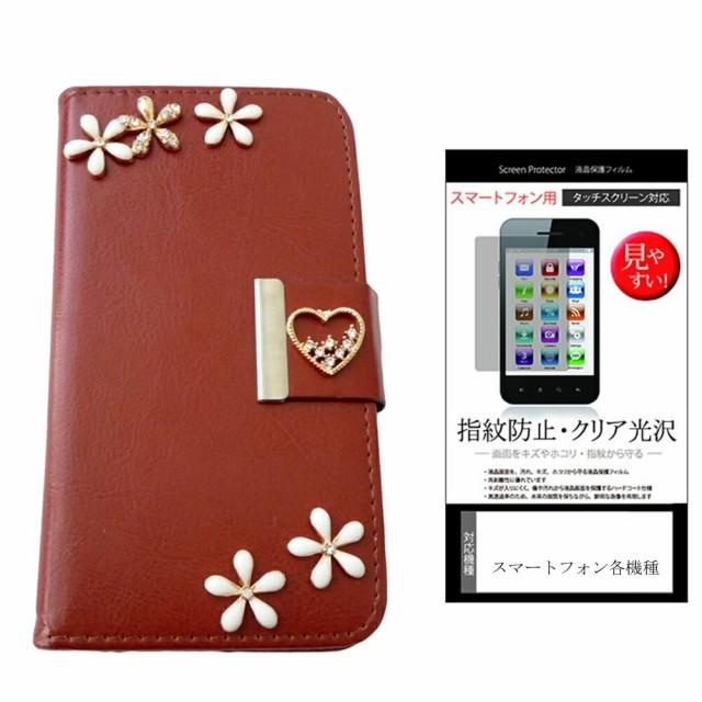 メール便/ASUS ZenFone 2 Laser ZE500KL[5インチ]デコが可愛い スマートフォン 手帳型 レザーケース と 指紋防止 液晶保護フィ