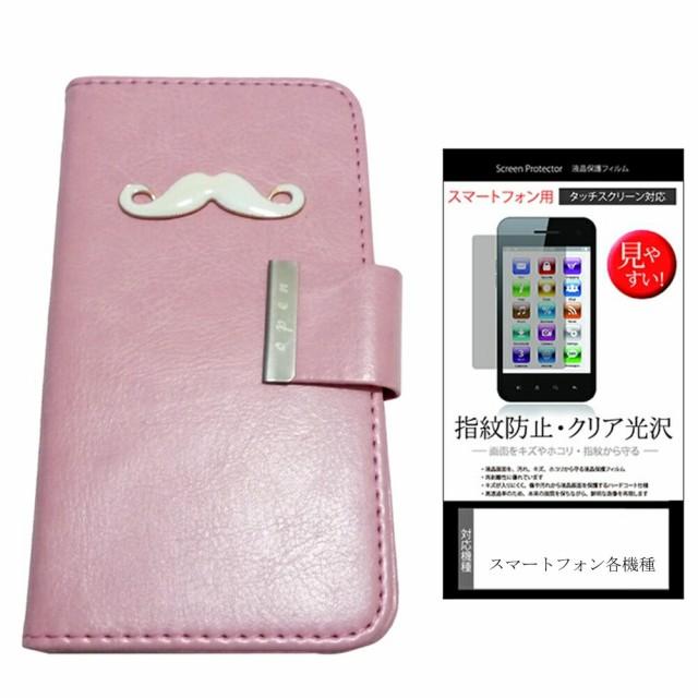 メール便/docomo(ドコモ)ソニー(SONY)Xperia Z SO-02E[5インチ]デコが可愛い スマートフォン 手帳型 レザーケース と 指紋防止