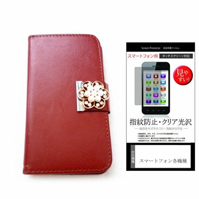 メール便/au 京セラ DIGNO ISW11K[4インチ]デコが可愛い スマートフォン 手帳型 レザーケース と 指紋防止 液晶保護フィルム ケ