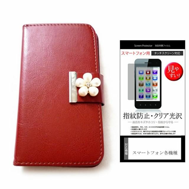 メール便/京セラ S301 SIMフリー[5インチ]デコが可愛い スマートフォン 手帳型 レザーケース と 指紋防止 液晶保護フィルム ケ