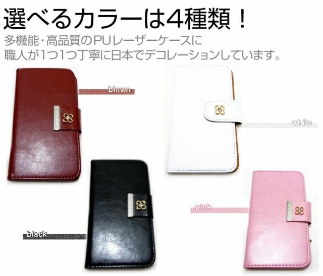 メール便/ソニーモバイルコミュニケーションズ Xperia Z4 SoftBank[5.2インチ]デコが可愛い スマートフォン 手帳型 レザーケー