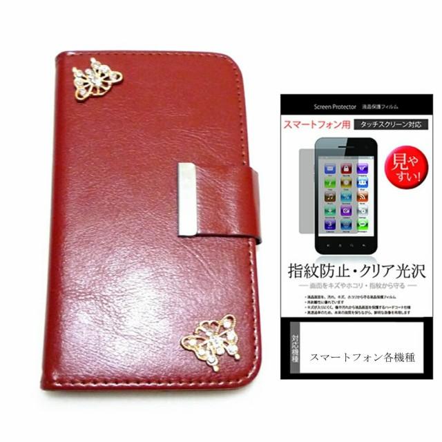 メール便/UPQ Phone A01X WB SIMフリー[4.5インチ]デコが可愛い スマートフォン 手帳型 レザーケース と 指紋防止 液晶保護フィ