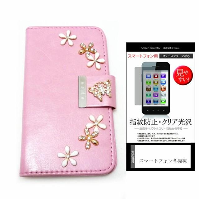 メール便/プラスワン・マーケティング Freetel LTE XM SIMフリー[5インチ]デコが可愛い スマートフォン 手帳型 レザーケース と