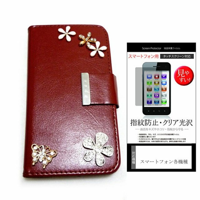 メール便/イー・モバイルGoogle Nexus 5 EM01L[5インチ]デコが可愛い スマートフォン 手帳型 レザーケース と 指紋防止 液晶保