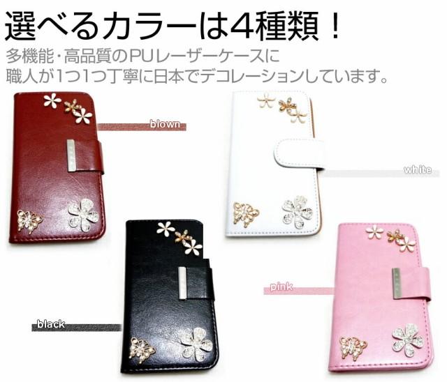 メール便/APPLE iPhone6 iPhone7 iPhone8[4.7インチ]デコが可愛い スマートフォン 手帳型 レザーケース と 指紋防止 液晶保護フ