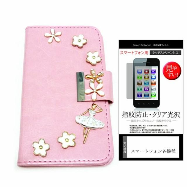メール便/au HTC INFOBAR A02[4.7インチ]デコが可愛い スマートフォン 手帳型 レザーケース と 指紋防止 液晶保護フィルム ケー