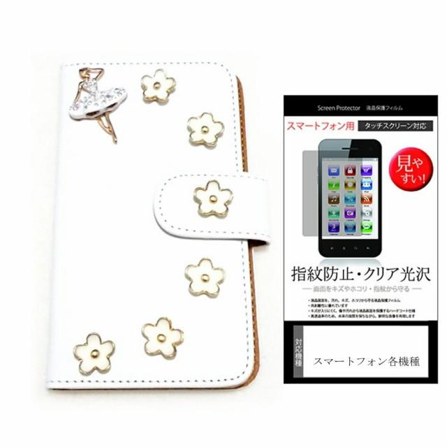 メール便/京セラ DIGNO M KYL22 SIMフリー[5インチ]デコが可愛い スマートフォン 手帳型 レザーケース と 指紋防止 液晶保護フ