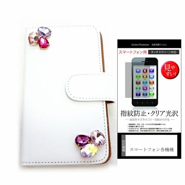 メール便/docomo(ドコモ)ソニー(SONY)Xperia Z1 f SO-02F[4.3インチ]デコが可愛い スマートフォン 手帳型 レザーケース と 指紋