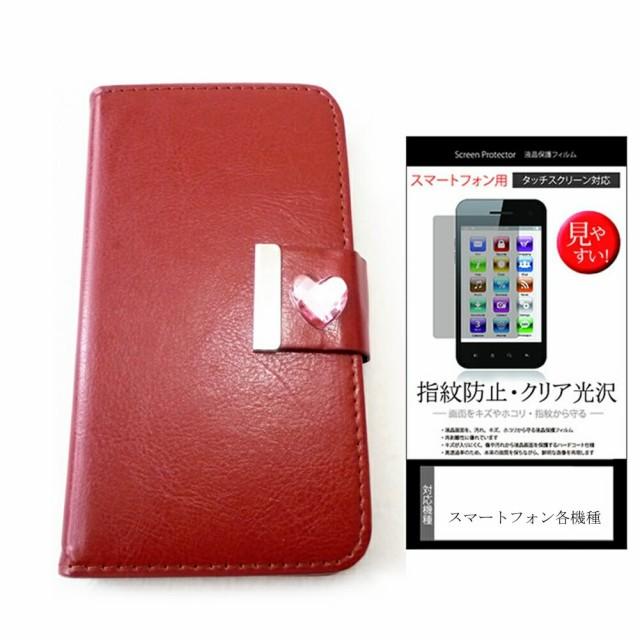 メール便/UPQ Phone A01X WH SIMフリー[4.5インチ]デコが可愛い スマートフォン 手帳型 レザーケース と 指紋防止 液晶保護フィ