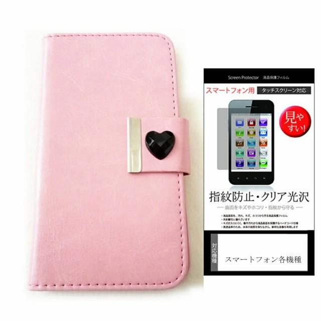 メール便/シャープ AQUOS CRYSTAL 2 SoftBank[5.2インチ]デコが可愛い スマートフォン 手帳型 レザーケース と 指紋防止 液晶保