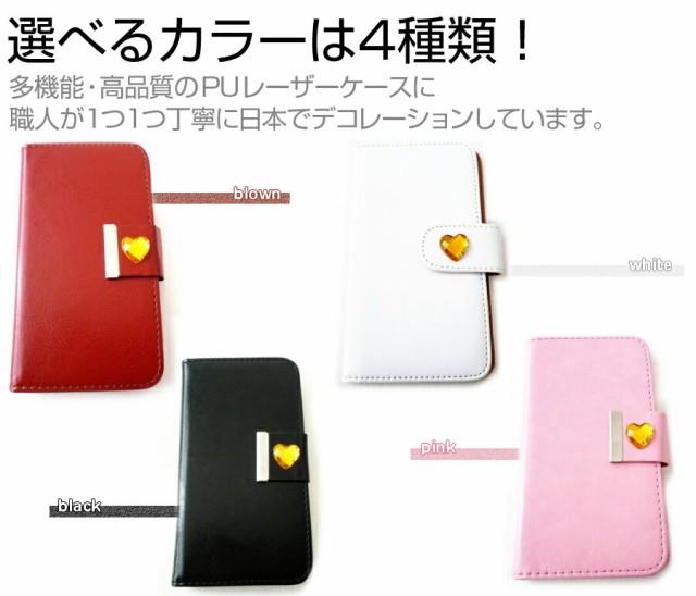 メール便/SoftBank(ソフトバンク)シャープ AQUOS PHONE 102SH[4.5インチ]デコが可愛い スマートフォン 手帳型 レザーケース と