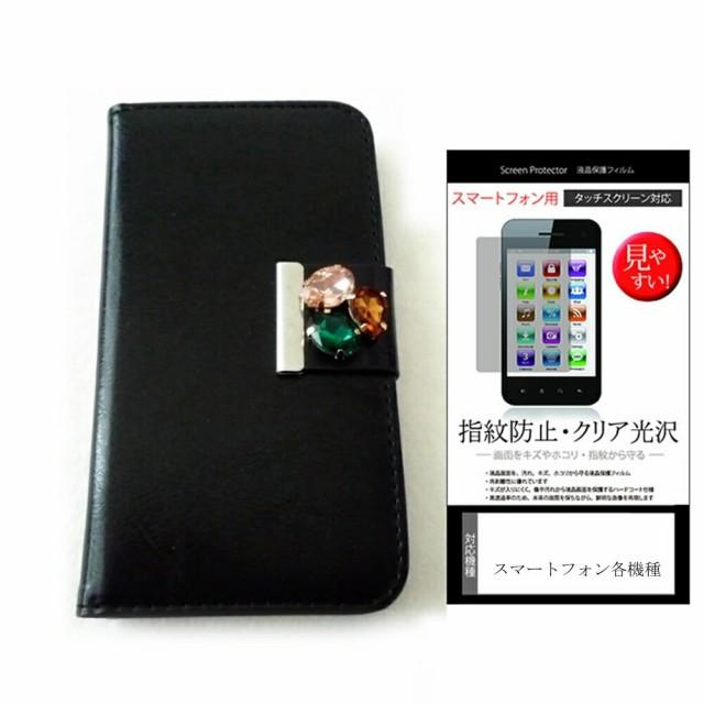 メール便/docomo(ドコモ)富士通 ARROWS NX F-02G[5.2インチ]デコが可愛い スマートフォン 手帳型 レザーケース と 指紋防止 液