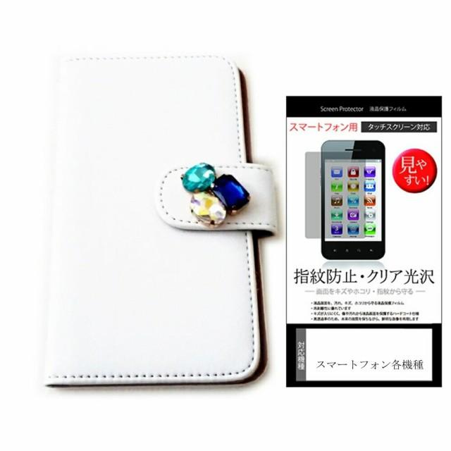 メール便/au HTC HTC J butterfly HTL21[5インチ]デコが可愛い スマートフォン 手帳型 レザーケース と 指紋防止 液晶保護フィ