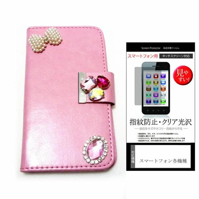 メール便/au サムスン GALAXY S5 SCL23[5.1インチ]デコが可愛い スマートフォン 手帳型 レザーケース と 指紋防止 液晶保護フィ