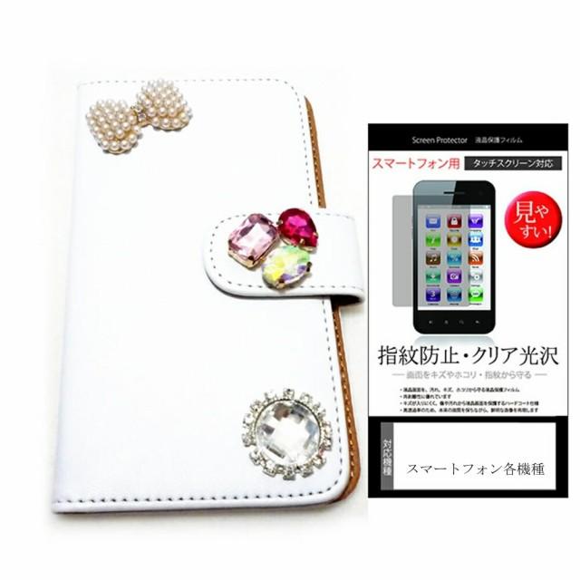 メール便/docomo(ドコモ)パナソニック ELUGA P P-03E[4.7インチ]デコが可愛い スマートフォン 手帳型 レザーケース と 指紋防止
