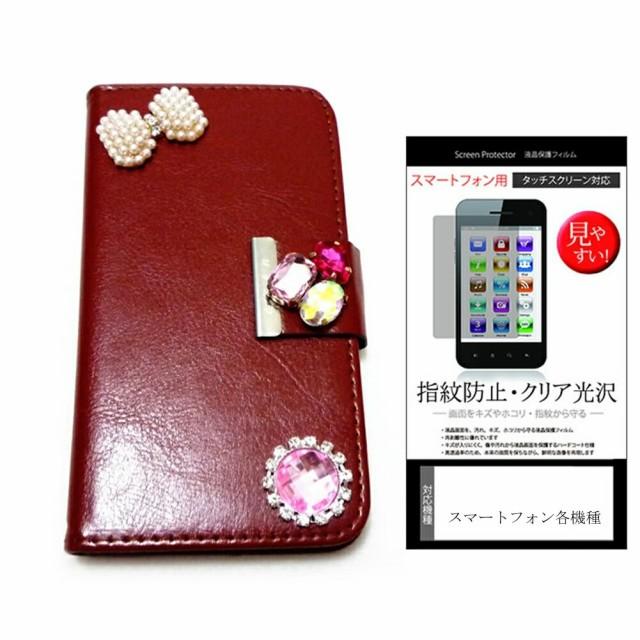 メール便/au サムスン GALAXY SII WiMAX ISW11SC[4.7インチ]デコが可愛い スマートフォン 手帳型 レザーケース と 指紋防止 液