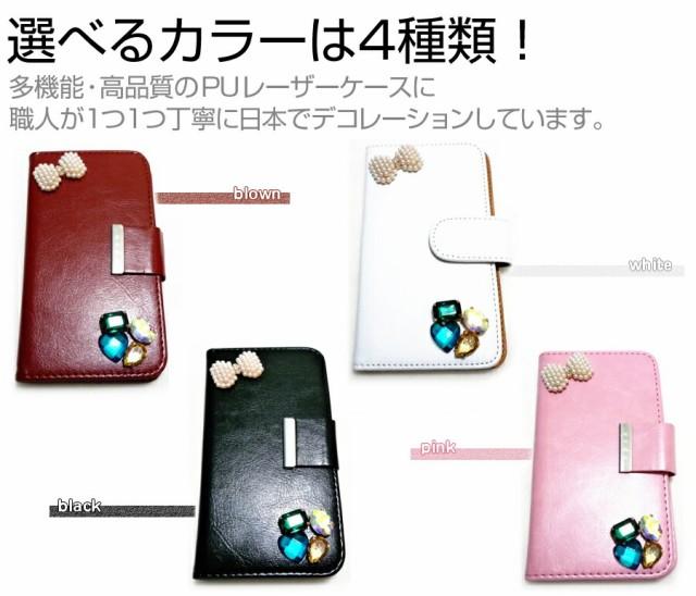 メール便/docomo(ドコモ)富士通 REGZA Phone T-02D[4.3インチ]デコが可愛い スマートフォン 手帳型 レザーケース と 指紋防止