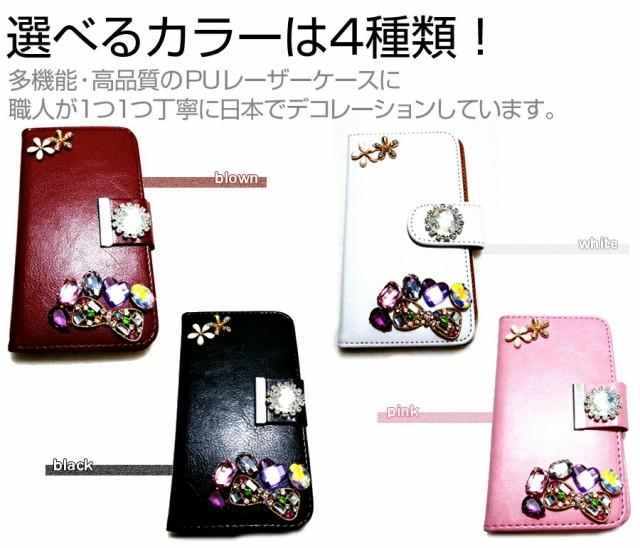 メール便送料無料/シャープ Disney Mobile on docomo DM-01J[5インチ]手帳型 レザーケース と 指紋防止 液晶保護フィルム