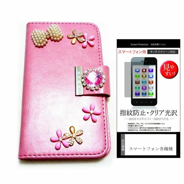 メール便/docomo(ドコモ)ソニー(SONY)Xperia A SO-04E[4.6インチ]デコが可愛い スマートフォン 手帳型 レザーケース と 指紋防止