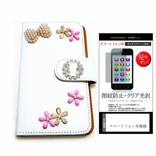 メール便/docomo(ドコモ)富士通 ARROWS Kiss F-03E[4インチ]デコが可愛い スマートフォン 手帳型 レザーケース と 指紋防止