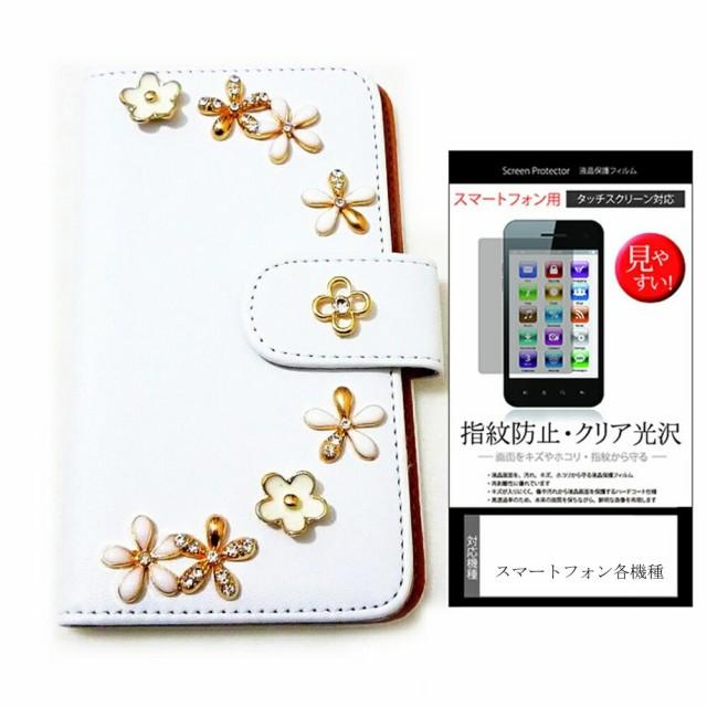 メール便送料無料/docomo(ドコモ)富士通 ARROWS NX F-01F[5インチ]デコが可愛い スマートフォン 手帳型 レザーケース と 指紋防止
