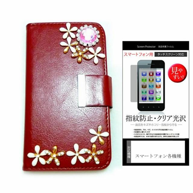 メール便/ソニーモバイルコミュニケーションズ Xperia Z5 SOV32 au[5.2インチ]デコが可愛い スマートフォン 手帳型 レザーケー