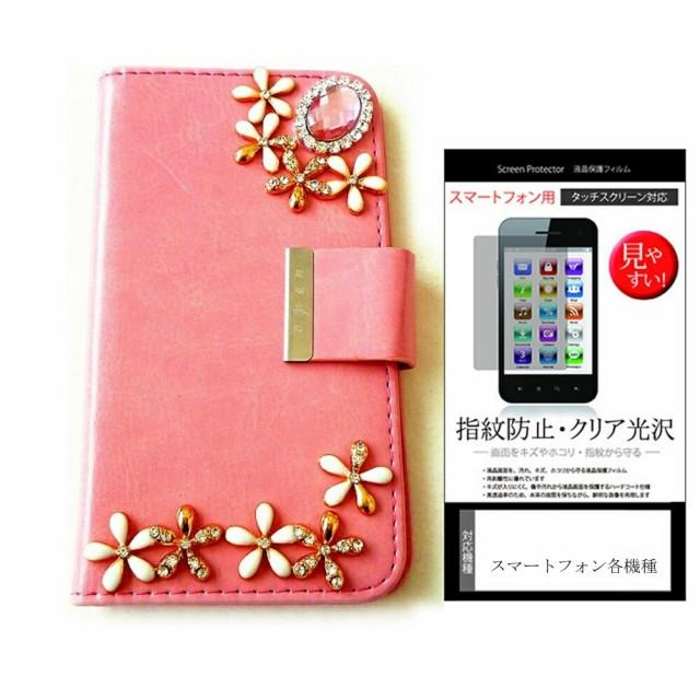 メール便/au 京セラ BASIO KYV32[5インチ]デコが可愛い スマートフォン 手帳型 レザーケース と 指紋防止 液晶保護フ