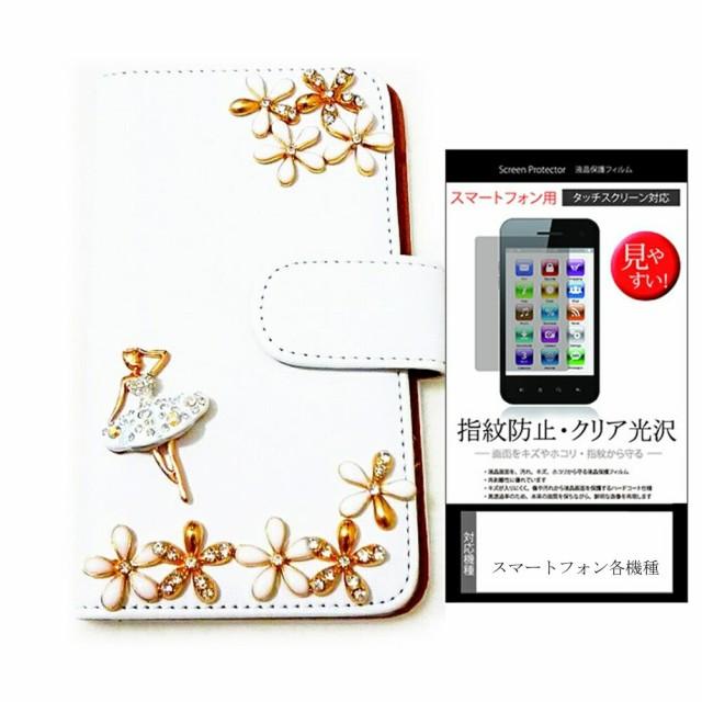 メール便/サムスン Galaxy S6 SC-05G docomo[5.1インチ]デコが可愛い スマートフォン 手帳型 レザーケース と 指紋防止
