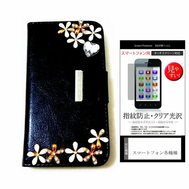 メール便/docomo(ドコモ)富士通 ARROWS μ F-07D[4インチ]デコが可愛い スマートフォン 手帳型 レザーケース と 指紋防止
