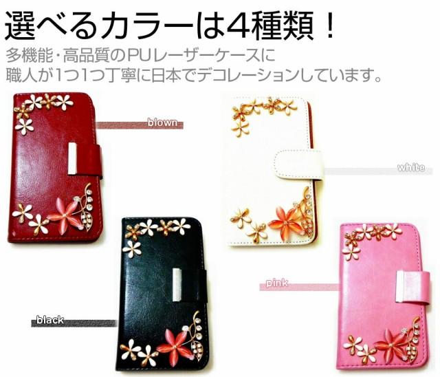メール便送料無料/シャープ AQUOS Xx2 mini SoftBank[4.7インチ]デコが可愛い スマートフォン 手帳型 レザーケース と 指紋防止