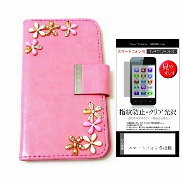 メール便送料無料/ワイモバイル(旧イー・モバイル)京セラ DIGNO C 404KC[5インチ]デコが可愛い スマートフォン 手帳型 レザーケース と