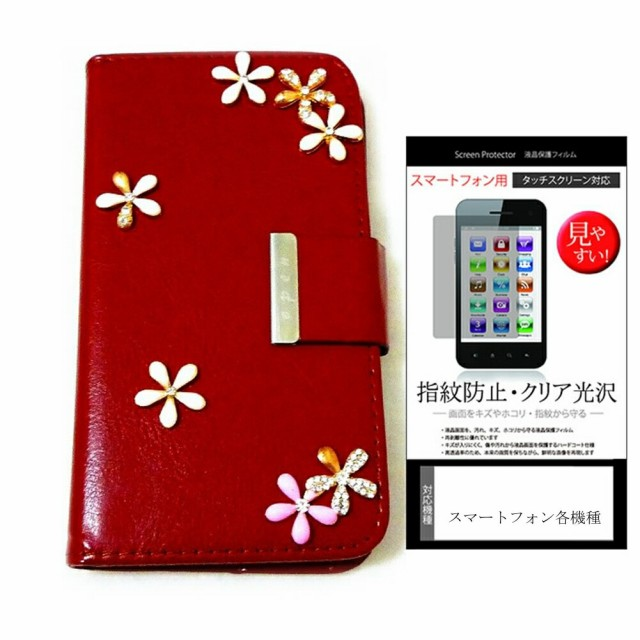 メール便送料無料/docomo(ドコモ)富士通 らくらくスマートフォン3 F-06F[4.5インチ]デコが可愛い スマートフォン 手帳型 レザーケース