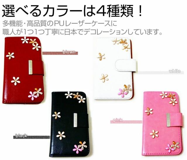 メール便送料無料/京セラ DIGNO M KYL22 SIMフリー[5インチ]デコが可愛い スマートフォン 手帳型 レザーケース と 指紋防止