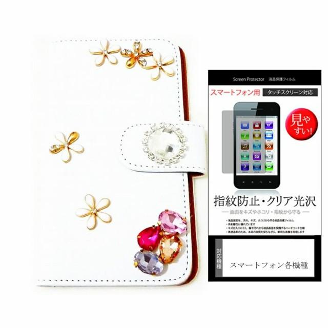 メール便/docomo(ドコモ)サムスン GALAXY S5 SC-04F[5.1インチ]デコが可愛い スマートフォン 手帳型 レザーケース と 指紋防止