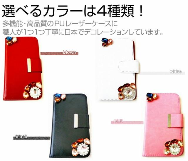 メール便送料無料/au LGエレクトロニクス isai FL LGL24[5.5インチ]デコが可愛い スマートフォン 手帳型 レザーケース と 指紋防止