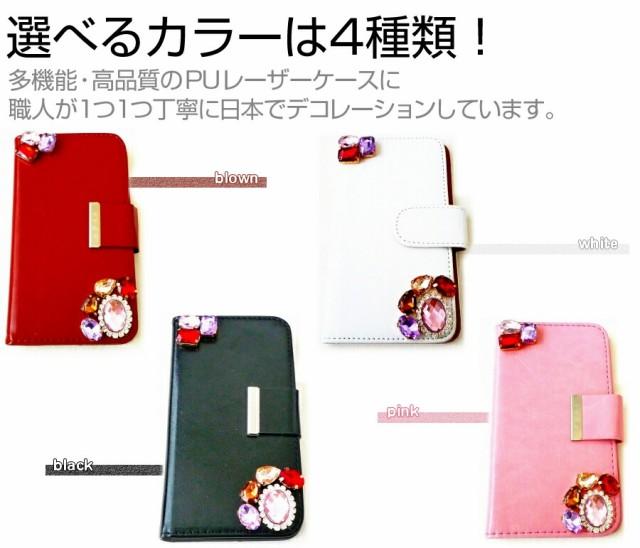 メール便/シャープ AQUOS SH-M01 SIMフリー[4.5インチ]デコが可愛い スマートフォン 手帳型 レザーケース と 指紋防止