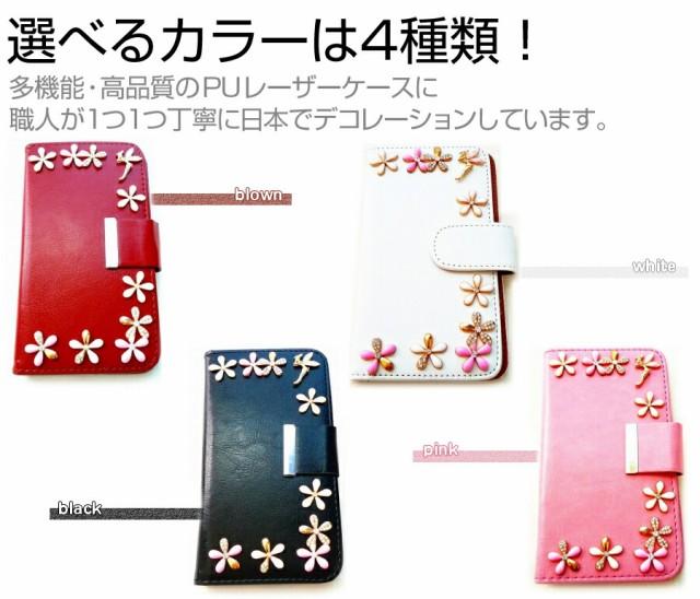 メール便/SoftBank(ソフトバンク)パナソニック 102P[4.3インチ]デコが可愛い スマートフォン 手帳型 レザーケース と 指紋防止