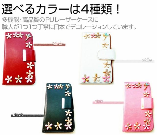 メール便/docomo(ドコモ)富士通 ARROWS NX F-02G[5.2インチ]デコが可愛い スマートフォン 手帳型 レザーケース と 指紋防止