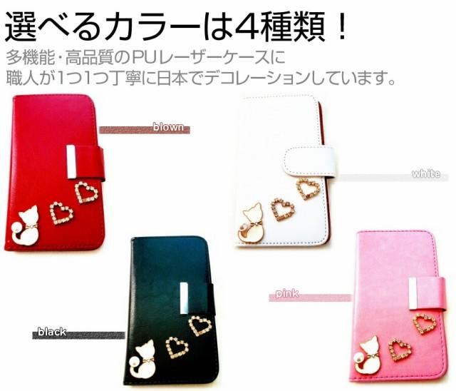 メール便/au LGエレクトロニクス isai FL LGL24[5.5インチ]デコが可愛い スマートフォン 手帳型 レザーケース と 指紋防止