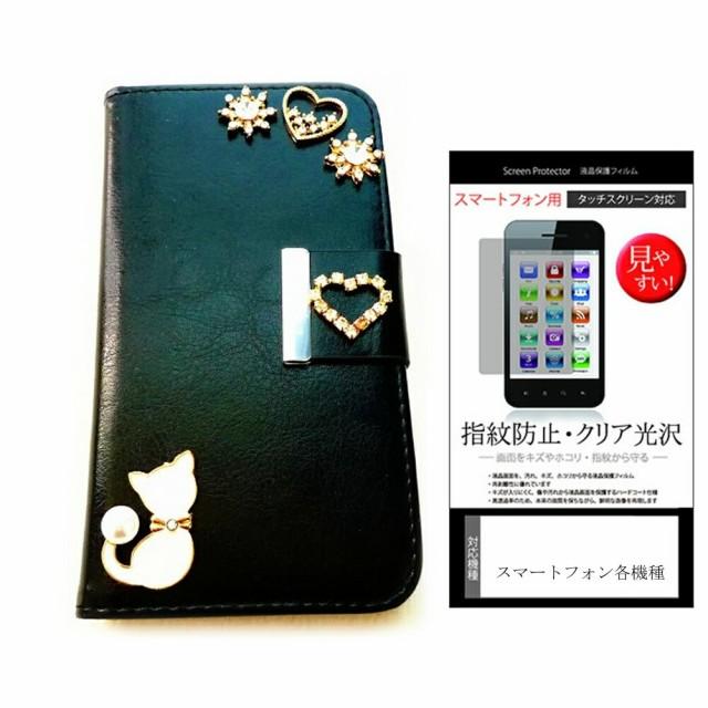 メール便/docomo(ドコモ)富士通 らくらくスマートフォン 2 F-08E[4.3インチ]デコが可愛い スマートフォン 手帳型 レザーケース