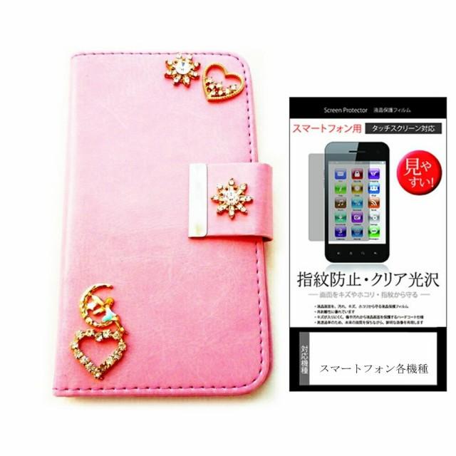 メール便/docomo(ドコモ)ソニー(SONY)Xperia A2 SO-04F[4.3インチ]デコが可愛い スマートフォン 手帳型 レザーケース と 指紋防
